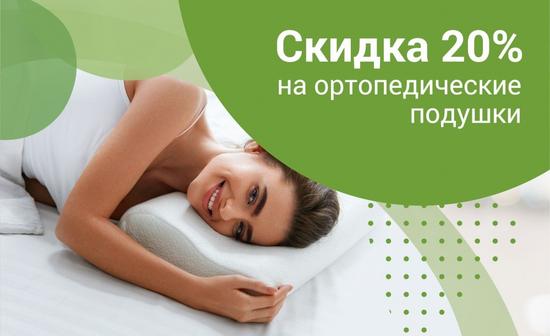 Ортопедические подушки для здорового сна