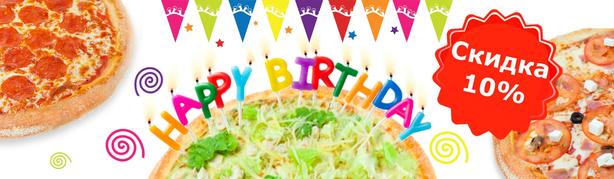 Празднуйте День Рождения вместе с Pizza House!