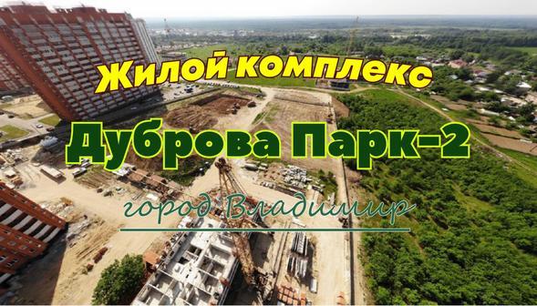 Жилой Комплекс Дуброва Парк-2. Новостройки Владимира. Обзор