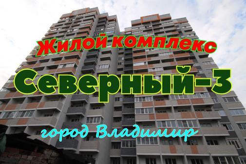 """Жилой комплекс """"Северный-3"""", на улице Фейгина 22, во Владимире. Обзор новостройки"""