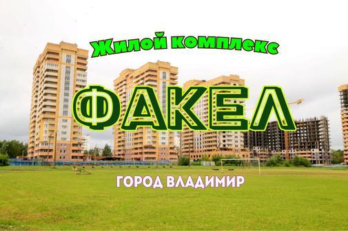 Жилой комплекс Факел. Новостройки Владимира. Обзор