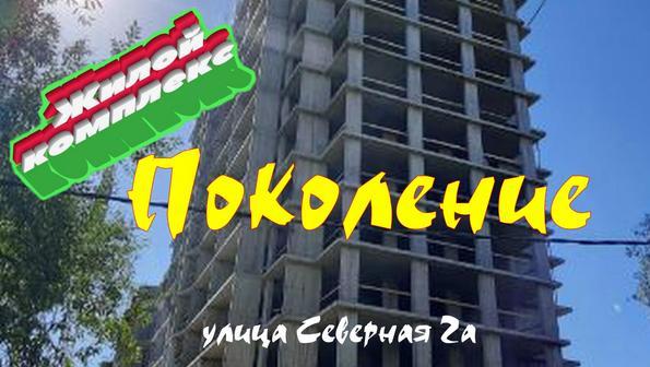 """Жилой комплекс """"Поколение"""" на Северной 2а. Обзор"""
