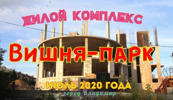 """Жилой комплекс """"Вишня-парк"""" во Владимире. По состоянию на июль 2020 года. Обзор новостройки"""
