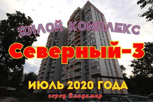 """Жилой комплекс """"Северный-3"""". Состояние на июль 2020 года"""