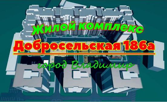 Жилой комплекс Добросельская-186а. Новостройки Владимира. Обзор