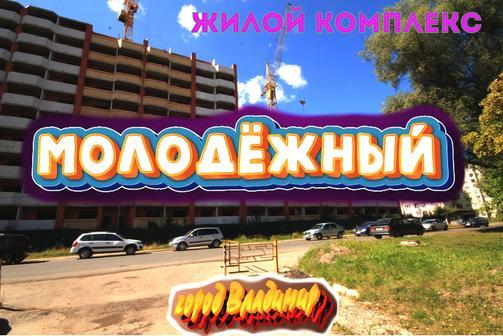 """Жилой комплекс """"Молодёжный"""" во Владимире. Август 2020 года"""