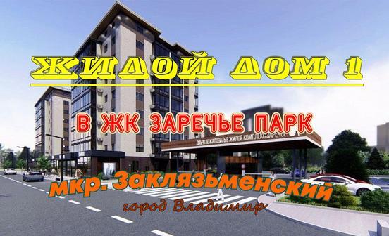 Дом 1 в Жилом комплексе Заречье Парк. Новостройки Владимира. Обзор.