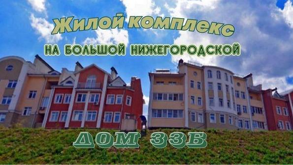 Жилой комплекс Большая Нижегородская 33Б. Новостройки Владимира. Обзор