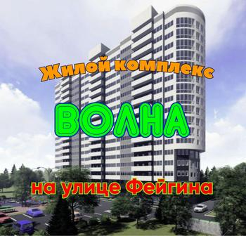 Жилой комплекс Волна на улице Фейгина. Новостройки Владимира