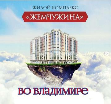 Жилой комплекс комфорт-класса Жемчужина, во Владимире. Обзор