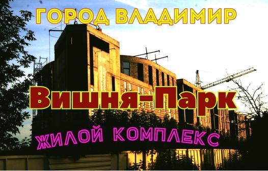 """Жилой Комплекс """"Вишня Парк"""" во Владимире. Обзор новостройки"""