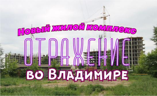 Жилой комплекс Отражение, во Владимире. Обзор новостройки