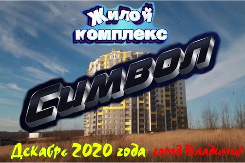 """Жилой комплекс """"Символ"""" во Владимире. Декабрь 2020 года"""