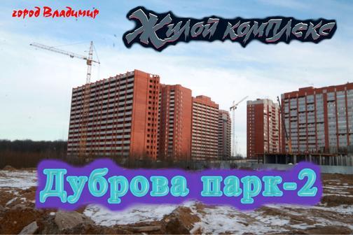 """Жилой комплекс """"Дуброва Парк-2"""". Обзор"""