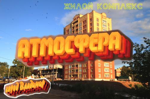 """Жилой комплекс """"Атмосфера"""" по состоянию на Август 2020 года"""