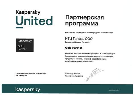 Галэкс получил статус Gold Partner «Лаборатории Касперского»