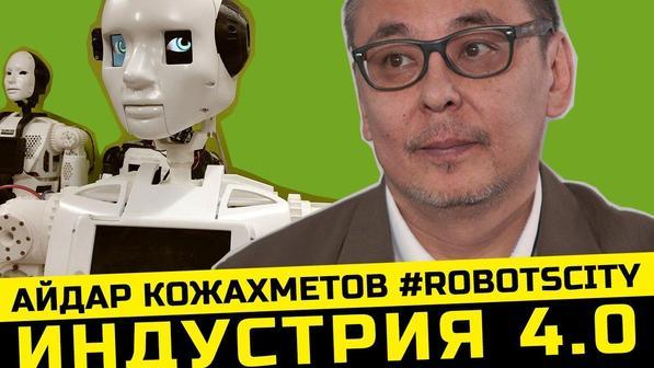 Робототехника на канале BEGETON TV | Интервью с Айдаром Кожахметовым, фаундером RobotsCity, часть 2