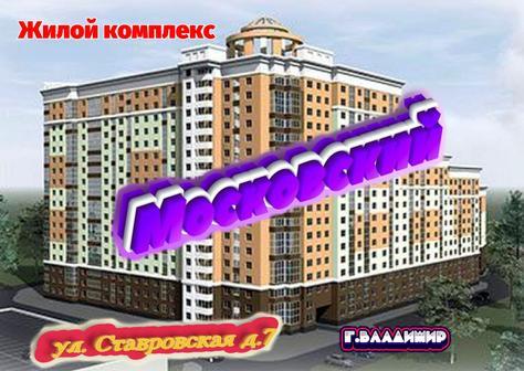 """Жилой комплекс """"Московский"""", на Ставровской, во Владимире. Обзор"""