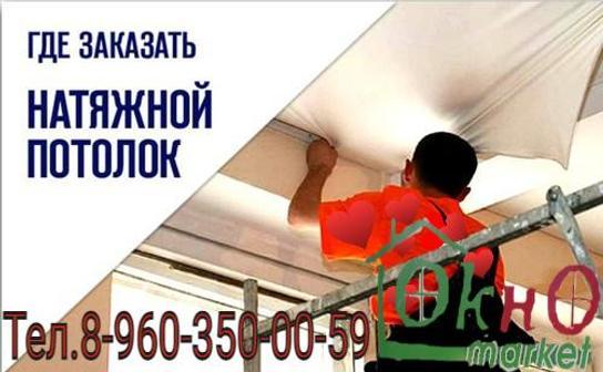 Где заказать натяжной потолок