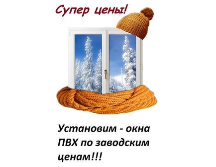 Холодно в квартире, доме, даче или на работе?
