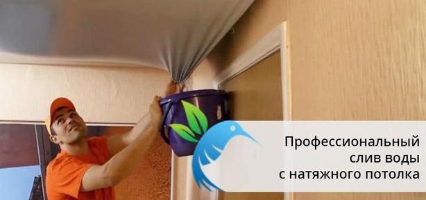 Вам нужно слить воду с натяжного потолка