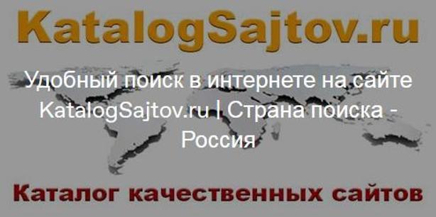Каталог сайтов ( www.katalogsajtov.ru )