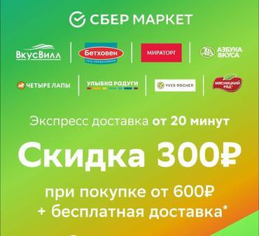 Скидка 300 от 600 в Сбермаркет