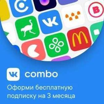 Промо-код VK Combo на 3 месяца бесплатно