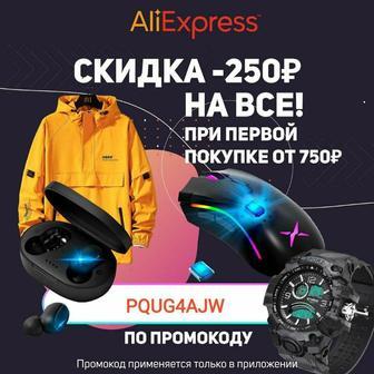 🔥Получите скидку 250 руб. на первую покупку на AliExpress от 750 руб