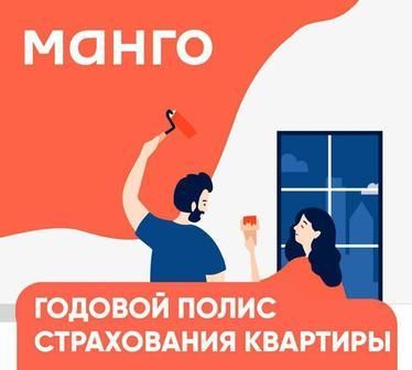 Скидка -45% на год страхования квартиры