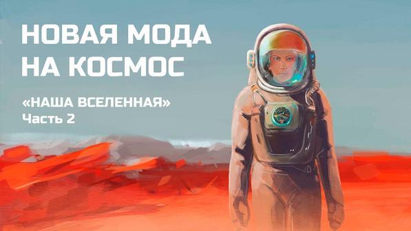 Новая мода на космос | Идея или деньги? Часть 2. «Наша Вселенная»