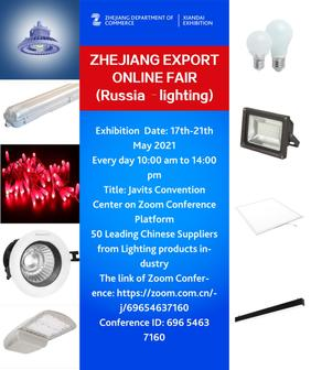 Zhejiang Export Online Fair 2021 (Russia station-Lighting)