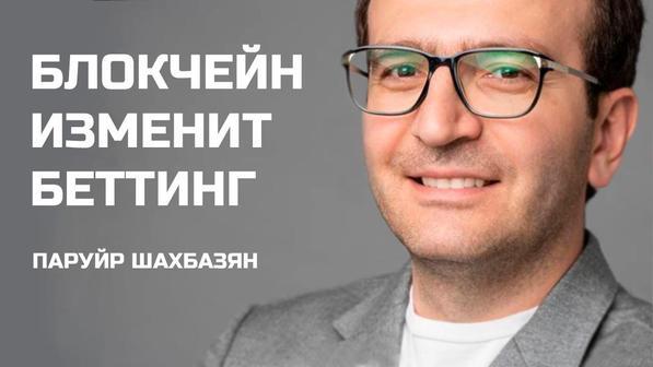 """Паруйр Шахбазян (""""Рейтинг Букмекеров"""") о крипто-беттинге, честности и детях в мире азартных игр"""