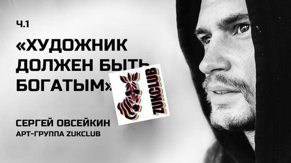 Сергей Овсейкин, стрит-арт художник, ZUKCLUB: «Художник не должен быть голодным»