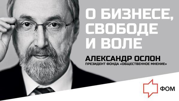 Александр Ослон, ФОМ | Исследования общественного мнения и выборы в России