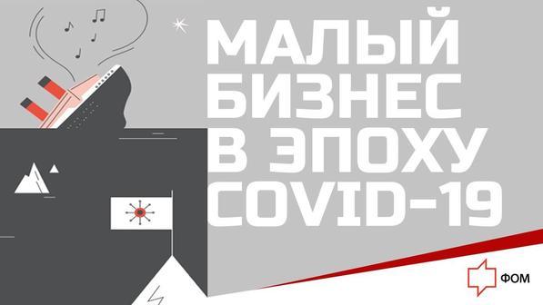 Малый бизнес в эпоху пандемии COVID-19 | Александр Ослон об исследованиях коронаФОМ