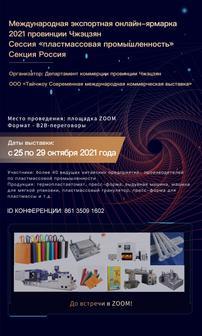 Zhejiang Export Online Fair 2021 (Russia station-Plastics industry)