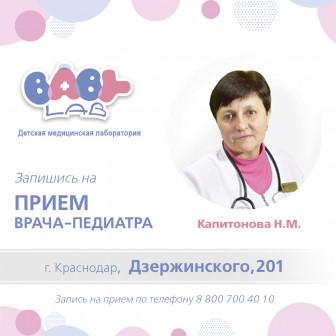 Прием врача-педиатра!