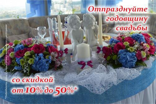 Отпразднуй годовщину свадьбы со скидкой!