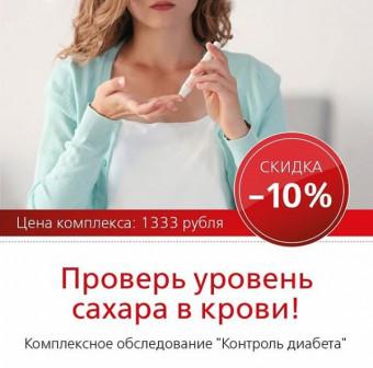 Проверь уровень сахара в крови со скидкой 10%