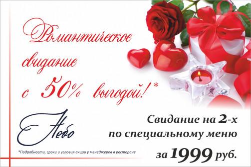 Романтическое свидание за 1999 рублей на 2-х!