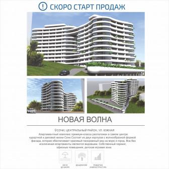 """Старт продаж в ЖК """"Новая Волна"""""""