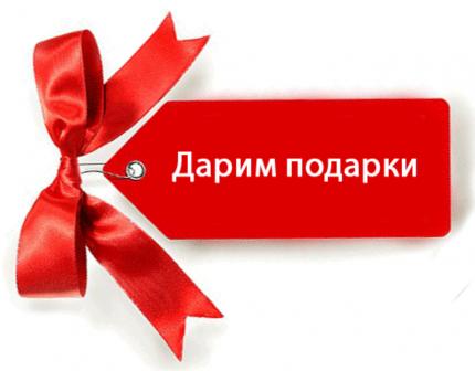 Режим работы в подарок!!!