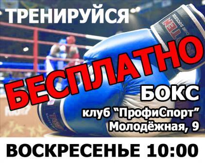 Бесплатные тренировки по боксу