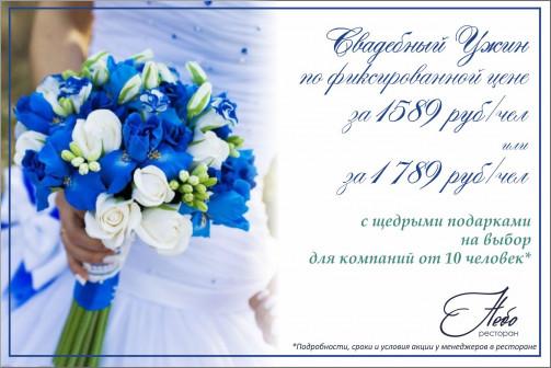 Свадебный ужин за1589 рублей начеловека!