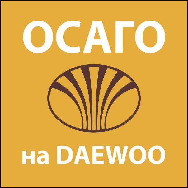 ОСАГО на Daewoo
