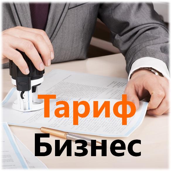 Зарегистрировать фирму ООО по тарифу Бизнес