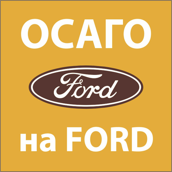 ОСАГО на Ford