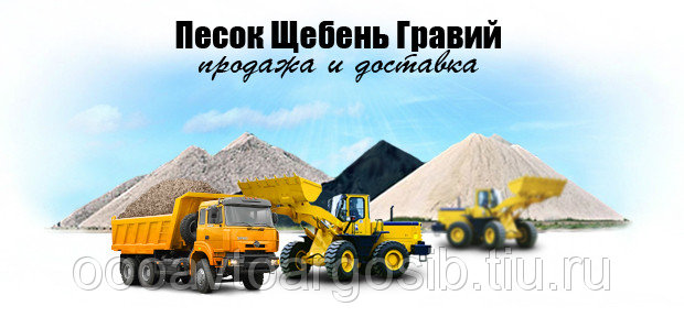 Доставка песка, щебня, отсева, грунта