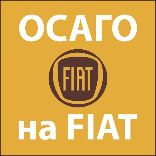 ОСАГО на Fiat